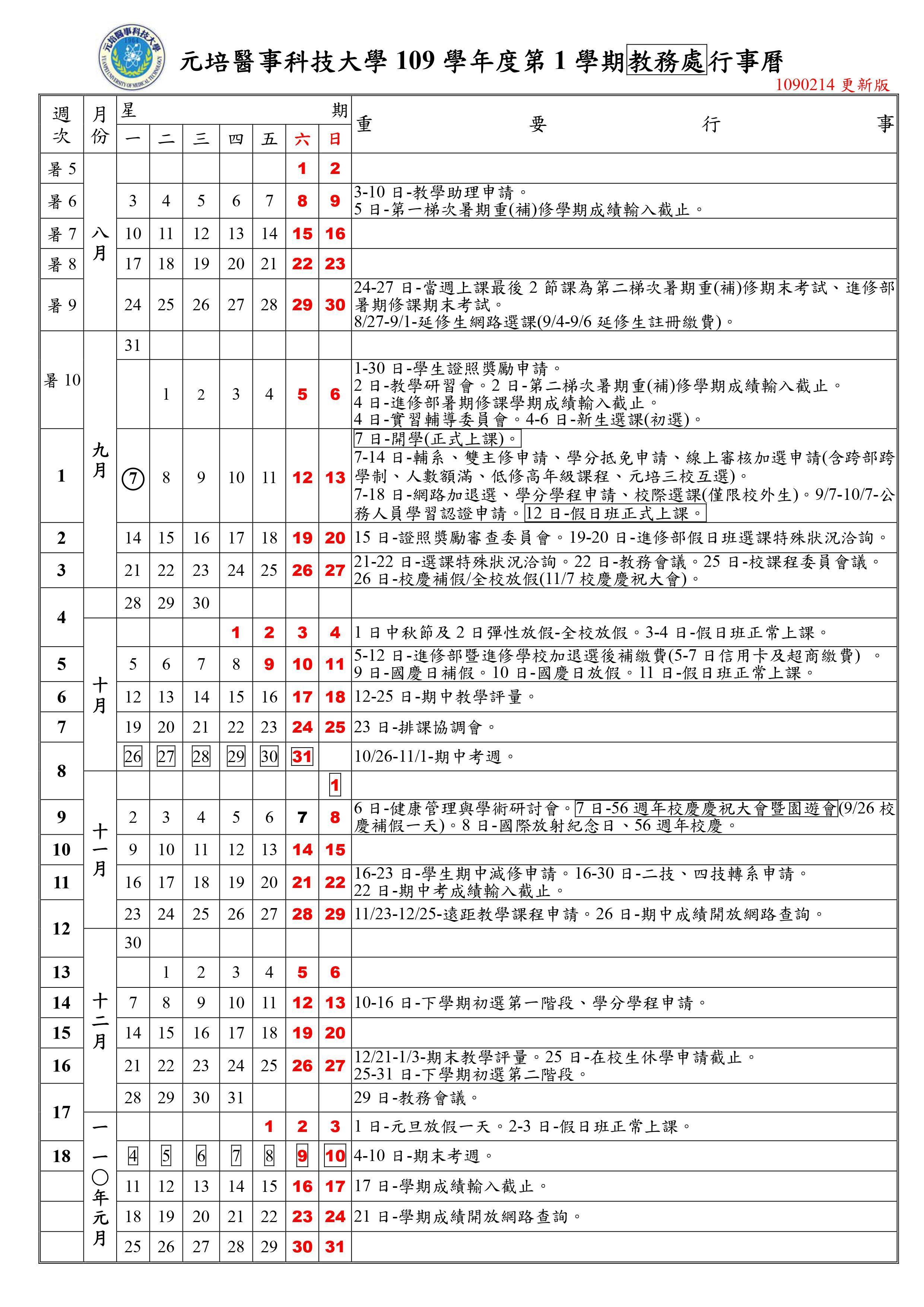 10901行事曆